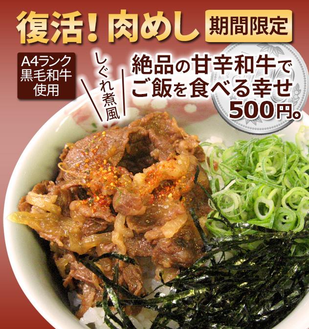 再復活!肉めし。期間限定。A4ランク黒毛和牛使用、しぐれ煮風、絶品の甘辛和牛でご飯を食べる幸せ500円。