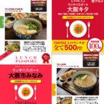 500円で人気のランチ定食が食べられる。堀江店・福島店・天満店がランチパスポート掲載中