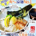 2016年夏、爽やか涼麺No.1。さっぱりレモン。ふっくら甘~いナス天。さっぱりダシ醤油。あっさりオロシ。すっきり喉ごし麺。ナス天生醤油(きじょうゆ)うどん7月限定750円